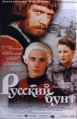фильм Русский бунт  2000