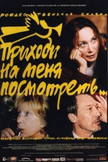 фильм Приходи на меня посмотреть  2001