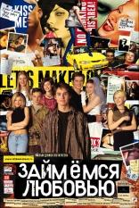 фильм Займемся любовью — 2002