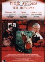 фильм Три истории — 1997