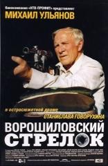фильм Ворошиловский стрелок  1999