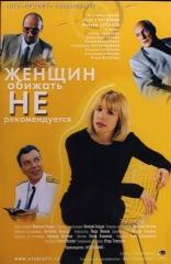 фильм Женщин обижать не рекомендуется  2000