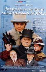 фильм Радости и печали маленького лорда — 2003