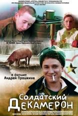 фильм Солдатский декамерон — 2005