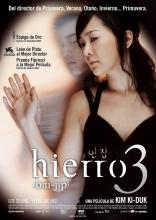фильм Пустой дом Bin-jip 2004