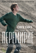 фильм Перемирие — 2010