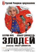 фильм Злодей Vilain, Le 2009