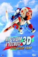 ����� �������� � �������: �������� ���� 3D Space Chimps 2: Zartog Strikes Back 2010