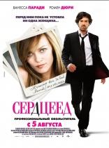 фильм Сердцеед L'arnacoeur 2010