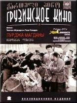 фильм Лурджа Магданы  1955