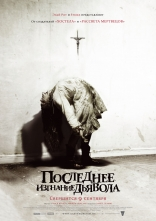 ����� ��������� �������� ������� Last Exorcism, The 2010