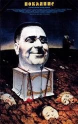 фильм Покаяние  1984