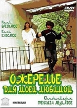 фильм Ожерелье для моей любимой  1971