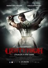 фильм Центурион Centurion 2010