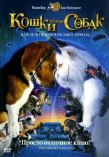фильм Кошки против собак Cats & Dogs 2001