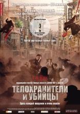 фильм Телохранители и убийцы Shi yue wei cheng 2009