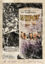 фильм Банкрот — 2009