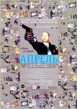 фильм Апрель — 2002