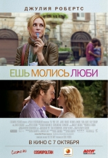 ����� ���, ������, ���� Eat, Pray, Love 2010