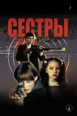 фильм Сестры  2001