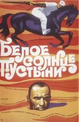фильм Белое солнце пустыни  1970