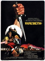 фильм Трагедия Макбета Tragedy of Macbeth, The 1971