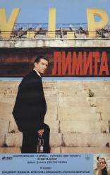 фильм Лимита  1995