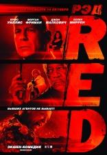 фильм РЭД RED 2010