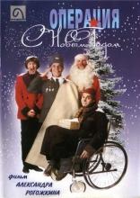 фильм Операция «С Новым годом!» — 1996