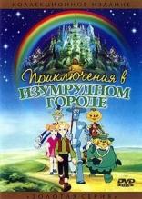 фильм Приключения в Изумрудном городе: Принцесса Озма  2000