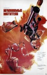 фильм Неуловимые мстители — 1967