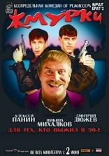 фильм Жмурки — 2005