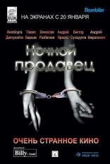 фильм Ночной продавец  2005