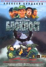 фильм Блокпост  1999