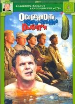 фильм Особенности национальной рыбалки  1998