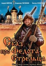 фильм Сказ про Федота-стрельца  2002
