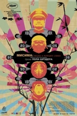 ����� ������: ����� � ������ ������ Mishima: A Life in Four Chapters 1985