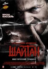 фильм Шайтан Sheitan 2006