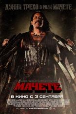 фильм Мачете Machete 2010