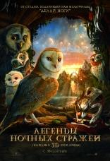 фильм Легенды ночных стражей Legend of the Guardians: The Owls of Ga'Hoole 2010