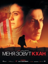 ����� ���� ����� ���� My Name Is Khan 2010