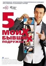 фильм Пять моих бывших подружек My Last Five Girlfriends 2009