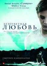 фильм Безответная любовь Unrequited 2014
