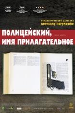 фильм Полицейский, имя прилагательное Politist, adjectiv 2009