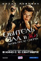 ����� ������� ��� � 3D: ����� ����� ������ Resident Evil: Afterlife 2010