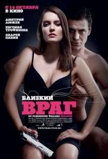 фильм Близкий враг — 2010