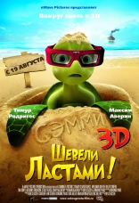 фильм Шевели ластами 3D Sammy's Adventures: The Secret Passage 2010