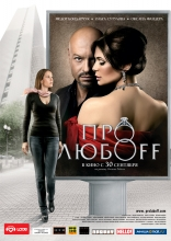 фильм Про любоff — 2010