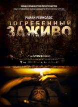 фильм Погребенный заживо Buried 2010