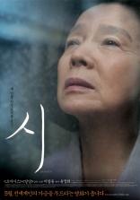 фильм Поэзия Shi 2010